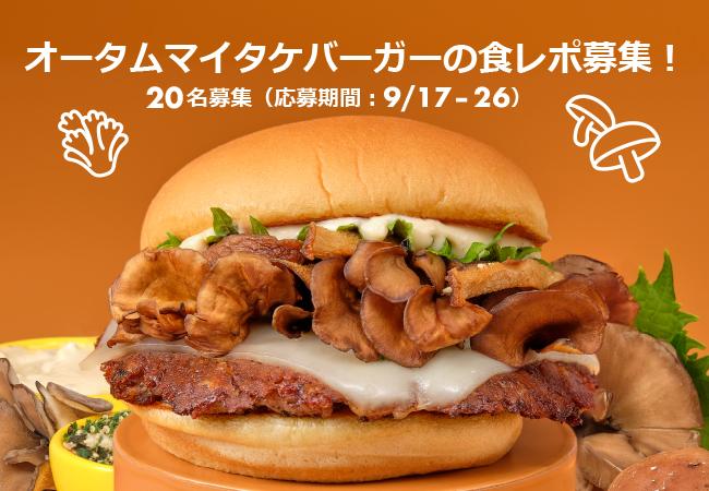 「オータムマイタケバーガー」食レポの参加者を募集します!